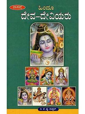 The Hindu Goddesses (Kannada)
