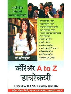कॅरिॲर A To Z डायरेक्टरी-  Career A To Z Directory (From UPSC To SPSC, Railways, Bank etc.)