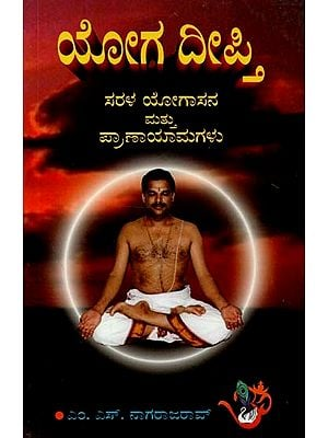 Yoga Deepthi (Kannada)