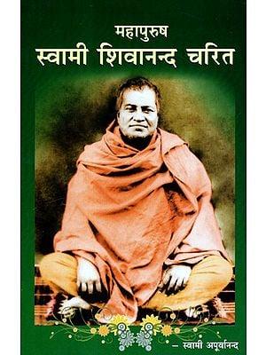 महापुरुष स्वामी शिवानन्द चरित- Great Man Swami Shivanand Charit