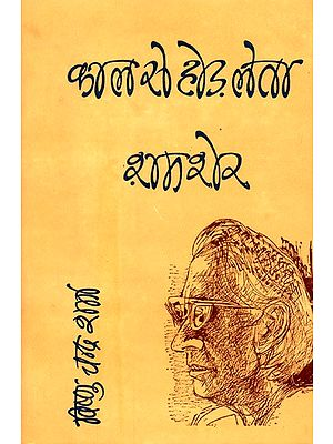 काल से होड़ लेता कवि शमशेर का व्यक्तित्त्व- The Personality Of The Poet Shamsher Competing With The Times (Study-Sketch, Memoirs, Poems and Practical Reviews)