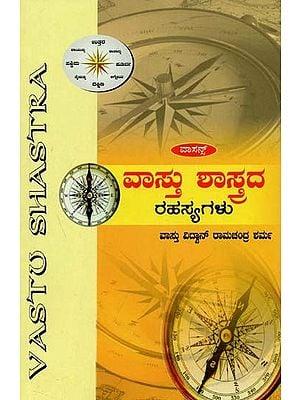 The Mysteries of Vastu Shastra (Kannada)