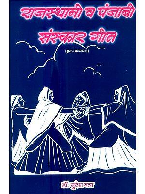राजस्थानी व पंजाबी संस्कार गीत- Rajasthani And Punjabi Samskara Songs (A Study)