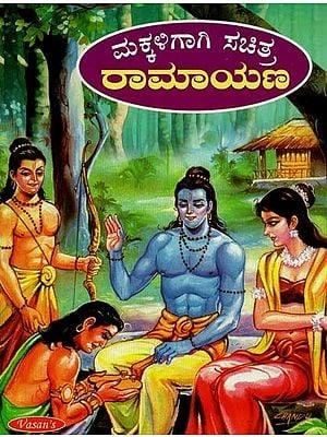 Ramayana For Children (Kannada)