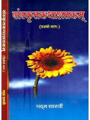 संस्कृतकथाशतकम्- Sanskrit Katha Shatakam (Set of 2 Volumes)