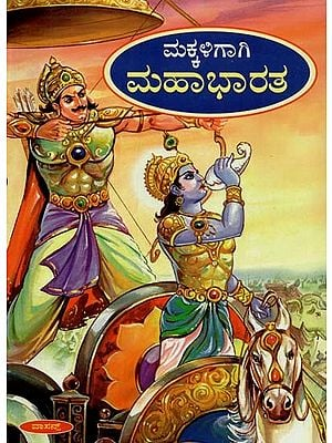 The Mahabharata (Kannada)