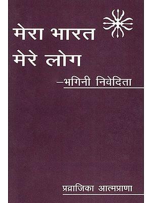 मेरा भारत मेरे लोग- भगिनी निवेदिता-   My India My People- Sister Nivedita