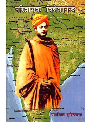 परिव्राजक विवेकानंद- Parivrajak Vivekananda