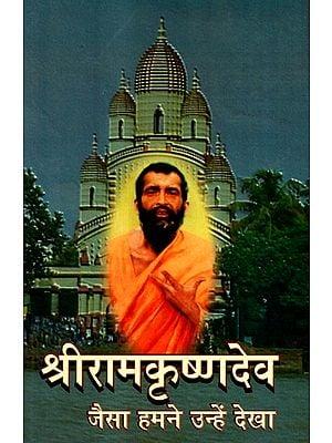 श्रीरामकृष्णदेव जैसा हमने उन्हें देखा- Sri Ramakrishnadev As We Saw Him