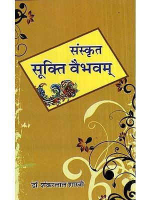 संस्कृत सूक्ति वैभवम्- Sanskrit Sukti Vaibhavam