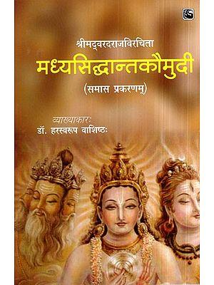 श्रीमद्वरदराजविरचिता मध्यसिद्धान्तकौमुदी (समास प्रकरणम्)- Madhya Siddhanta Kaumudi (Samasa Prakasam)