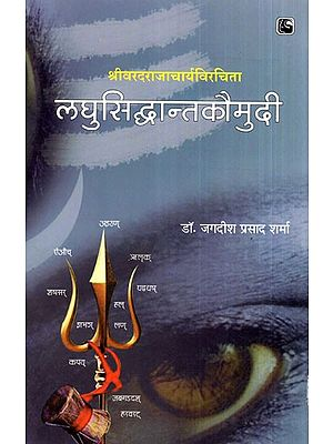 लघुसिद्धान्तकौमुदी- Laghu Siddhanta Kaumudi