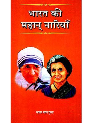 भारत की महान् नारियाँ- Great Women Of India