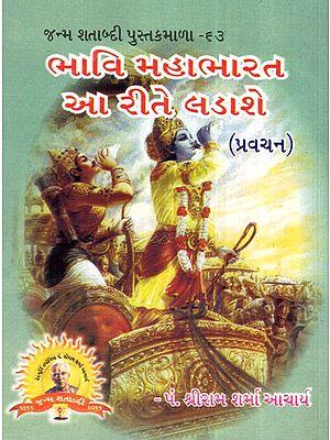 Future Will Fight Like Mahabharata (Discourse)