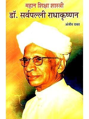महान शिक्षा शास्त्री- डॉ सर्वपल्ली राधाकृष्णन- Great Educationist- Dr. Sarvepalli Radhakrishnan