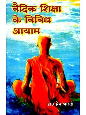 वैदिक शिक्षा के विविध आयाम- Various Dimensions Of Vedic Education