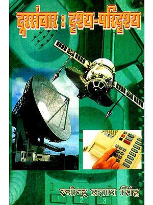 दूरसंचार : दृश्य- परिदृश्य- Telecommunication : View and Review