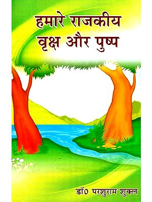 हमारे राजकीय वृक्ष और पुष्प- Our State :Tree And Flower