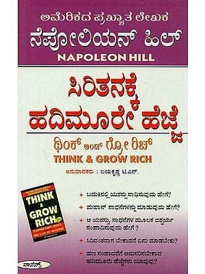 Think & Grow Rich (Kannada)
