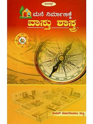 Architecture For Home Construction (Kannada)