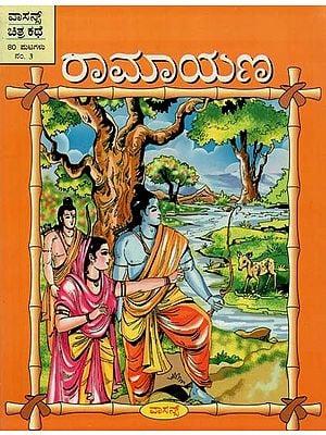 The Ramayana (Kannada)