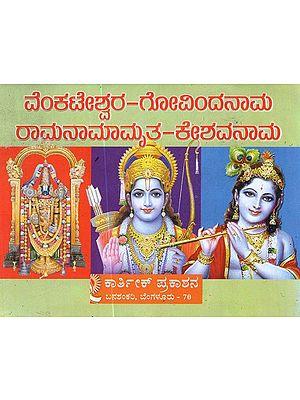 Govindanama Ramanama Keshavanama (Kannada)