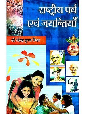 राष्ट्रीय पर्व एवं जयन्तियाँ- National Festivals And Anniversaries
