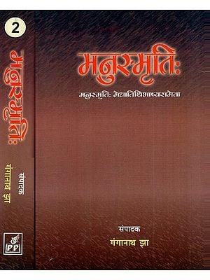 मनुस्मृति: Manusmriti (Set of 2 Volumes)