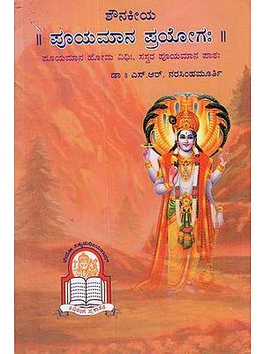 Shounakeeya Puyamana Prayogaha (Kannada)