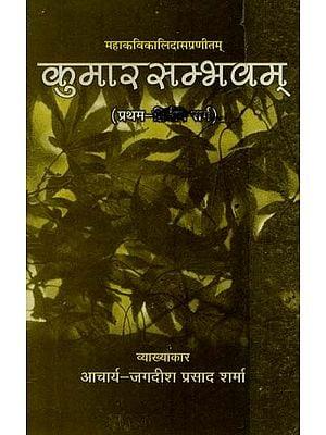 कुमारसम्भवम्- Kumara Sambhava of Kalidasa (Canto- 1)