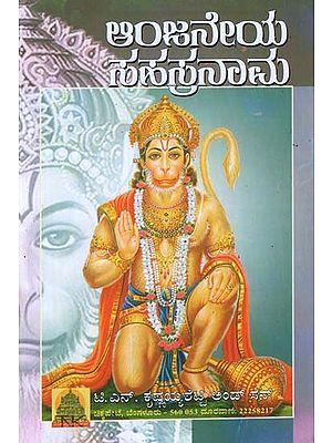 Sri Anjaneya Sahasranama (Kannada)