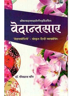 वेदान्तसार- Vedanta Sara  (Vedanta Bodhini)