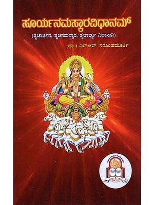 Surya Namaskara Vidhanam (Kannada)