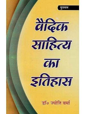 वैदिक साहित्य का इतिहास : History of Vedic Literature