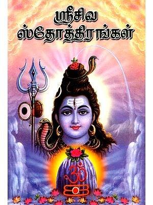Sri Siva Stotrangal (Tamil)