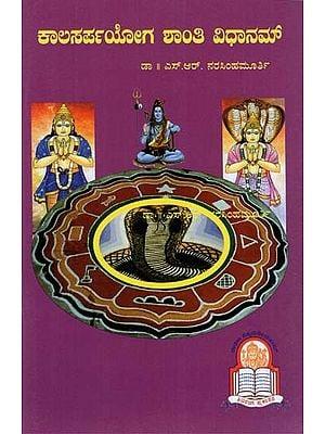 Kala Sarpa Yoga Shanthi Prayogaha (Kannada)