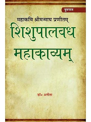 शिशुपालवध महाकाव्यम् : Shishupala Vadha Mahakavyam