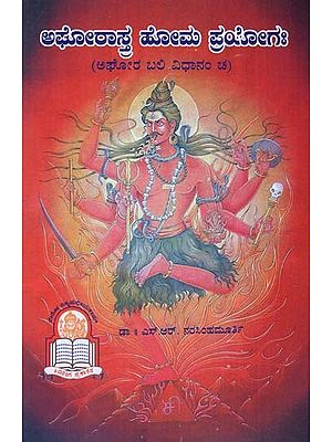 Aghora Homa Prayogaha (Kannada)