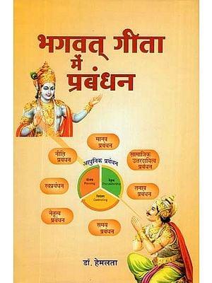 भगवत् गीता में प्रबंधन- Management in Bhagavad Gita