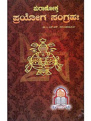 Puranoktha Prayoga Sangrahaha (Kannada)