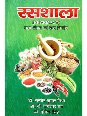 रसशाला - Pharmacy and Drug and Food Manufacturing