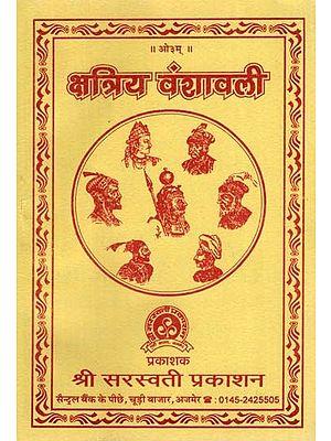 क्षत्रिय वंशावली- Kshatriya Vanshavali
