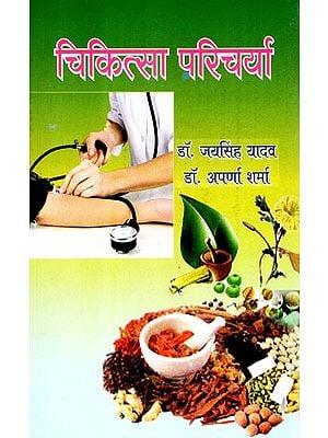 चिकित्सा परिचर्या - Medical Care