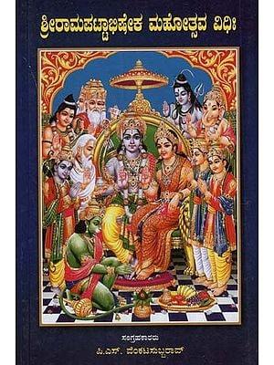 Sri Ramapatta Abhishekha (Kannada)