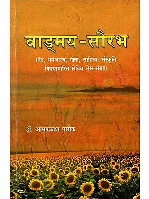 वाङ्मय - सौरभ- Vangmaya Saurabh