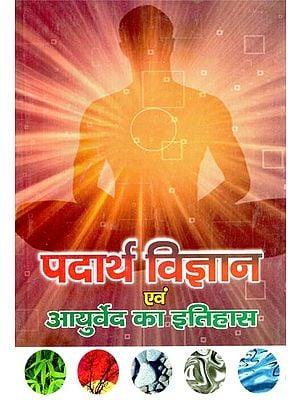 पदार्थ विज्ञान एवं आयुर्वेद का इतिहास - Material Science and History of Ayurveda
