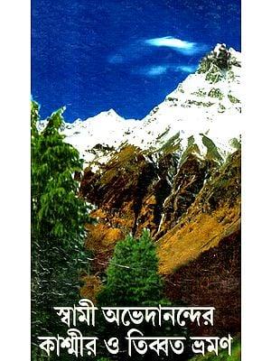 Swami Abhedanander Kashmir O Tibbat Bhraman