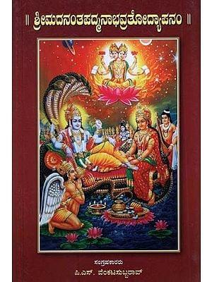 Srimada Nantapadmanabhavratodyasanam (Kannada)