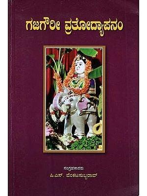 Gajagauri Vratodayapanam (Kannada)