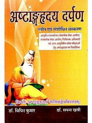 अष्टाङ्गहृदय दर्पण - Ashtanga Hrdayam